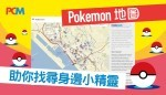 Pokemon Go 地圖 PokeVision