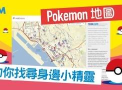 Pokemon 實時地圖助你找尋身邊小精靈