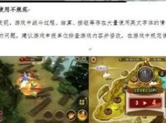 【中國特色!?】大陸手機遊戲疑禁英文迫改中文
