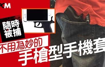 【隨時被捕】不用為妙的「手槍型手機套」