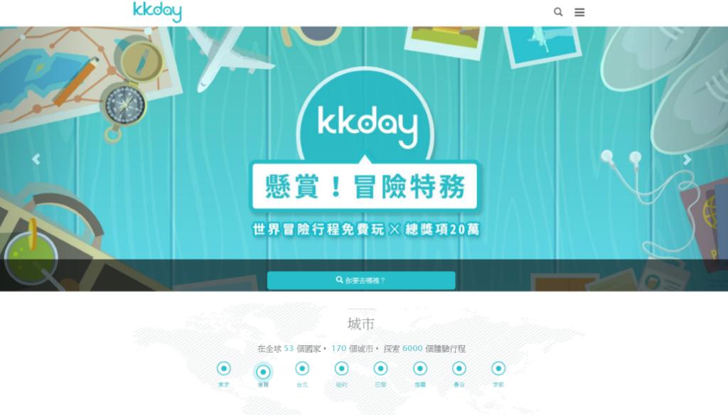 交通、門票、上網一站包辦 台灣旅行網推另類自由行體驗