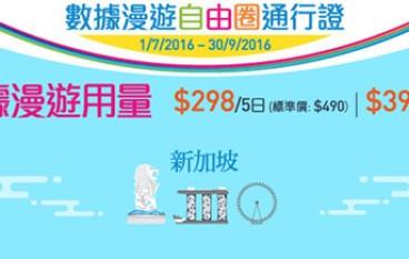 中移動香港數據漫遊新優惠一個價多日任用