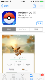 日本 Apple App Store 已可下載 Pokemon Go