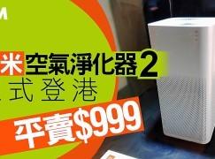 小米空氣淨化器 2 正式登港 平賣 $999