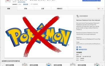 【 OK, This is the last 】外掛幫你將 Pokemon 趕走!