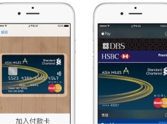【Apple Pay 登港】 Add 卡過程教晒你
