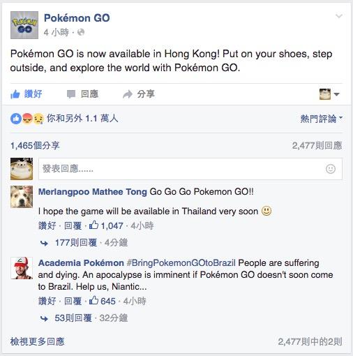 Pokemon Go 官方 Facebook 公布今日開始香港有得玩