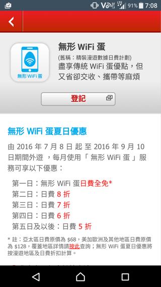 用戶只需下載SmarTone CARE程式,即可進行服務登記。