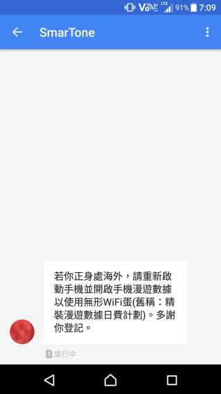 收到確認短信就可正式使用,簡單快捷。