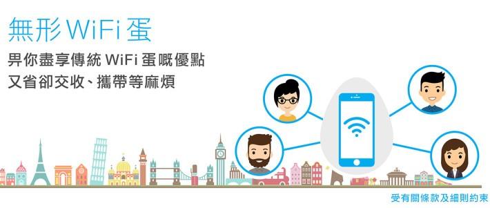 「無形WiFi蛋」不需遷就時間交收,隨時攜帶在身,一部手機即可做到Wi-Fi蛋功能,連充電器都可少帶一個。
