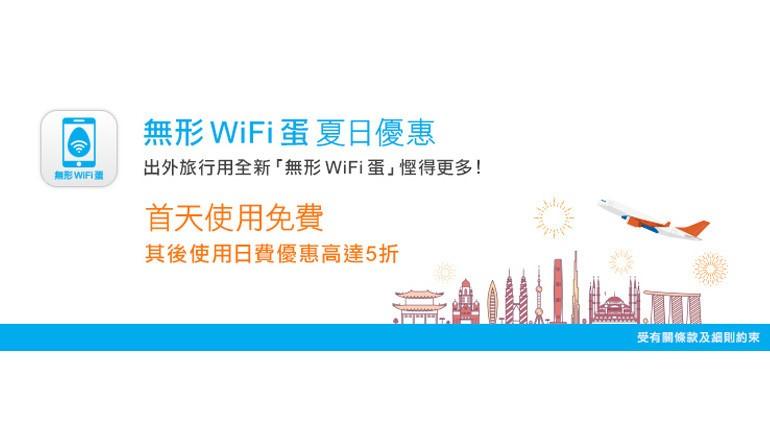 「無形Wi-Fi蛋」:數據漫遊更方便、更精明