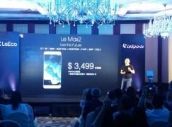 樂視新旗艦手機 Le Max 2 又玩 6GB RAM!簽 6 年約即 0 機價