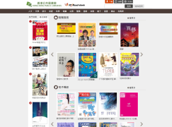 公共圖書館新 App 唔夠書借?數多 5 個網站畀你睇電子書