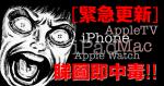緊急更新 Apple OS 睇圖即中毒