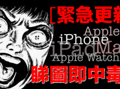 【緊急更新】iPhone 、 Apple TV 、 Apple Watch 、 Mac 機睇圖就中毒!