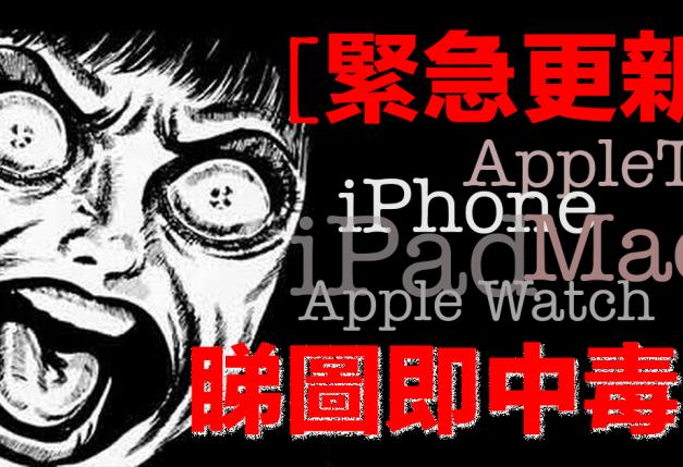 【緊急更新】iPhone 、 Apple TV 、 Apple Watch 、 Mac 機睇圖就中毒!