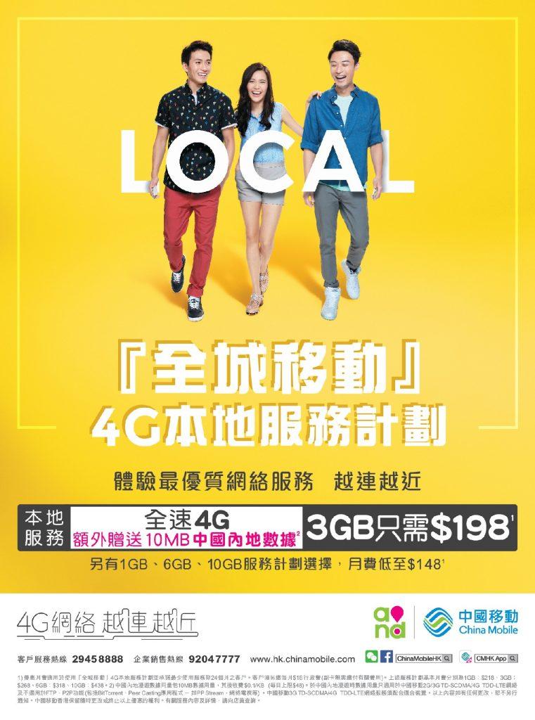 在指定的服務計劃內額外加入中國內地數據。