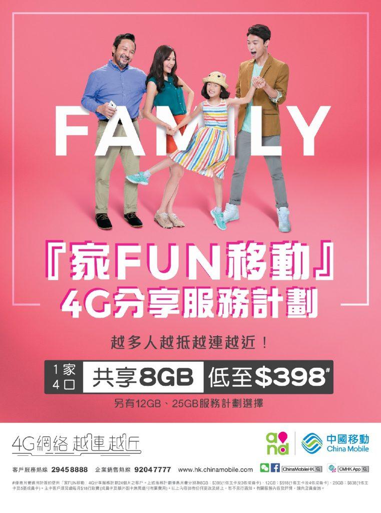 『家FUN移動』4G分享服務計劃,備有多個用量選擇,可集中處理家庭成員對流動數據所需。