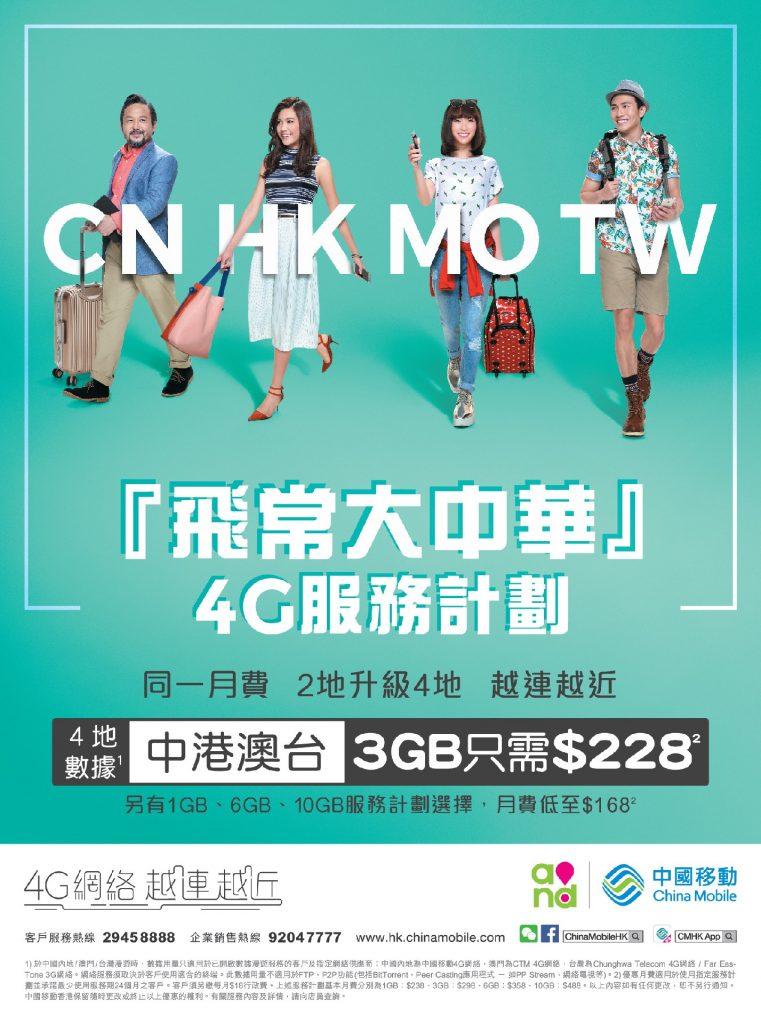 「飛常大中華4G服務計劃」,由以往中港數據共用延伸至中國、澳門、香港及台灣四地共用