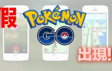 假 Pokemon Go 登上日本免費 App 排名榜第二位