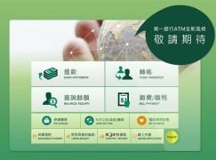 【ATM吐錢】最新點算 被盜8,327萬新台幣
