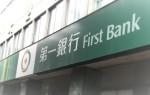 台灣第一銀行