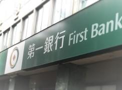 台灣第一銀行Wincor ATM遭黑客掏走7,000萬新台幣