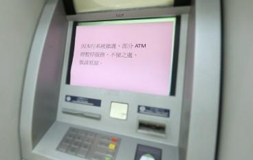台灣櫃員機自動吐錢 惡意軟件 cngdisp 家族所為