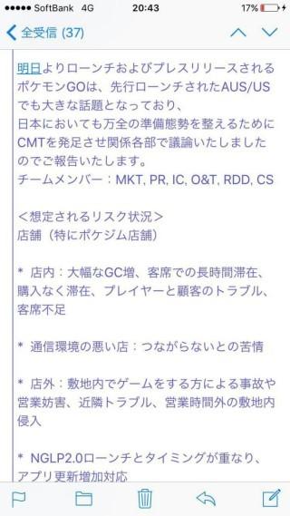 Pokemon Go 日本麥當勞外洩電郵