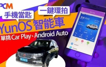 手機當匙、一鍵環拍 YunOS 智能車單挑 Car Play、Google Auto