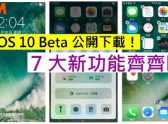 iOS 10 Beta 公開下載!7 大新功能齊齊睇