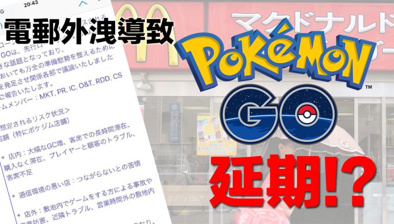 電郵外洩導致 Pokemon Go 延期!?