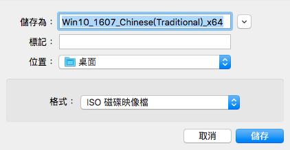 ・由下載的檔案名稱看到,新的 ISO 檔已更新到 V1607。