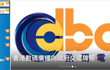 數碼廣播無人聽,DBC宣布拒絕再玩