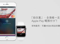 Tap & Go 今日開始可在 Apple Pay 內使用