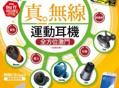 【#1200 PCM】解除束縛 真.無線運動耳機全方位激鬥