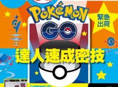 【#1200 PCM】Pokémon GO  達人速成 50 密技