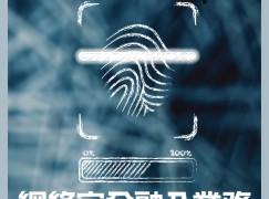 【#1200 PCM】網絡安全融入業務 抵擋新型攻擊