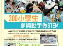 【#1200 PCM】300小學生 參與動手做STEM