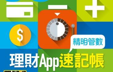 【#1201 PCM】理財 App 速記帳 精明管數