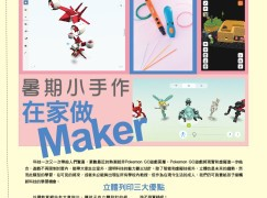 【#1201 PCM】暑期小手作 在家做 Maker