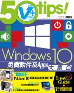 【#1203 PCM】Windows 10 免費軟件及 Apps 大集合