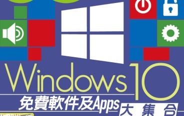 【#1203 PCM】Windows 10 免費軟件及 Apps 大集合