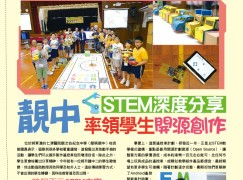 【#1203 PCM】STEM 深度分享 靚中率領學生開源創作