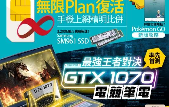 【#1204 PCM】無限 Plan 復活 手機上網精明比拼