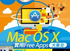 【#1204 PCM】Mac OS X 實用 Free Apps 大集合