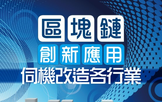 【#1204 PCM】區塊鏈創新應用 伺機改造各行業