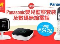 送您 Panasonic KX-HN6001 嬰兒監察套裝 及 KX-HNH100 數碼無線電話