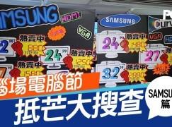 【腦場電腦節】抵芒大搜查 – Samsung 篇