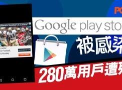 木馬程式感染 Google Play Store 280 萬用戶遭殃